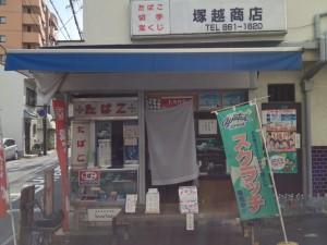 町なかの交差点、ts加護し商店。