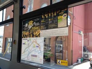 坂バスの車窓から夢ナリエに行こう