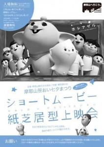 メインアニメ「ホシアゲル」の皆さんが全面な広告