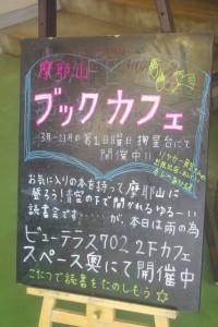 摩耶山ブックカフェ