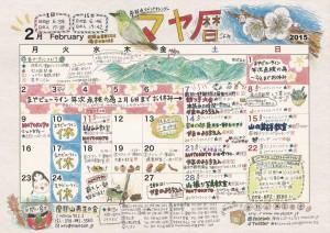 15マヤ暦2月