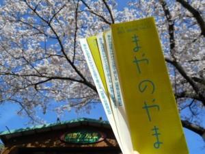 まやのやま 2015 SPRING Vol.12