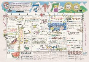 15マヤ暦8月