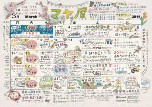 16マヤ暦3月