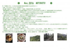 2016メニューmotokoto May..pdf