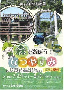 六甲山の生きものに出会おう @ 森林植物園