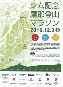 第4回シム記念・摩耶登山マラソン
