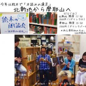絵本読みの遠足 @ 摩耶ビューテラス702(星の駅2階)