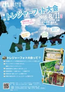 第一回トレジャーフォト大会 @ 摩耶駅→穂高湖