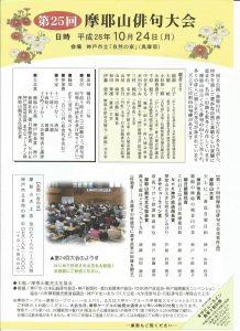第25回摩耶山俳句大会 @ 自然の家