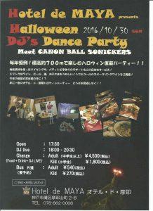 Halloween DJ's Dance Party @ オテル・ド・摩耶