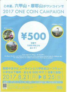 まやビューライン/小人無料・大人500円で1日乗り放題! @ まやビューライン