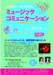 人が出会い 人がつながる「ミュージック・コミュ二ケーション」 @ 神戸市立六甲山小学校 講堂