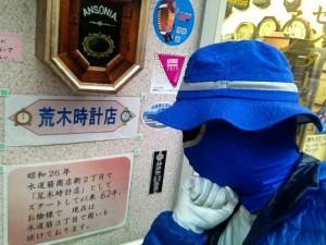 荒木時計店の歴史を学ぶ私