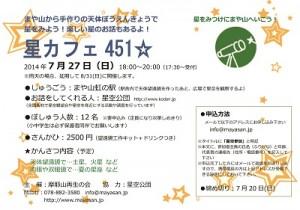 星カフェ451チラシ3014.7.27