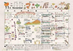 14マヤ暦11月