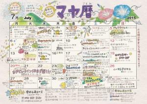 15マヤ暦7月