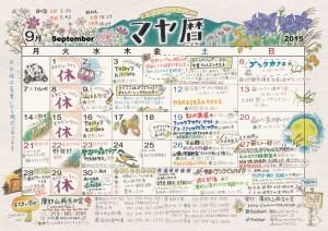 15マヤ暦9月
