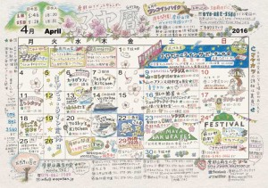 16マヤ暦4月