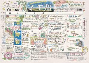 16マヤ暦7月