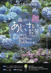 あじさいの園内散策会 @ 神戸市立森林植物園