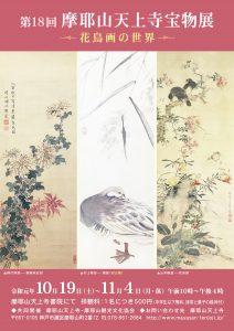 第18回摩耶山天上寺宝物展 - 花鳥画の世界 - @ 摩耶山天上寺 書院