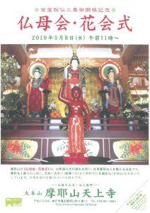 仏母会・花会式 @ 摩耶山天上寺