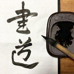 マヤカツ書道部 @ 摩耶ビューテラス702(まやビューライン星の駅2階)