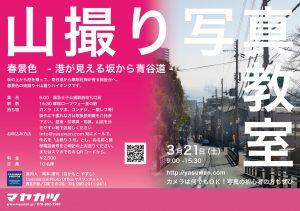 山撮り写真教室 @ 集合:阪急神戸線王子公園駅 西改札口前・解散:摩耶ロープウェー星の駅