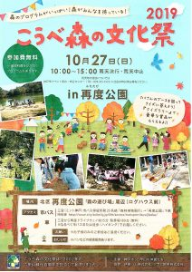摩耶の森クラブ「こうべ森の文化祭@再度公園」 @ 再度公園