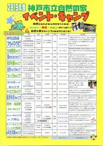 低学年夏キャンプ @ 神戸市立自然の家