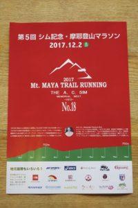 第5回シム記念・摩耶登山マラソン @ 神戸高校〜摩耶山掬星台