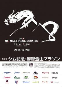 第7回シム記念・摩耶登山マラソン @ 神戸高校〜摩耶山掬星台