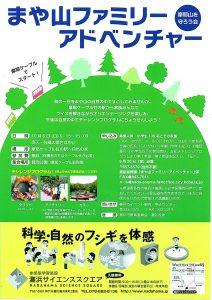 まや山ファミリーアドベンチャー @ 箕岡公園〜摩耶ケーブル虹の駅〜自然の家
