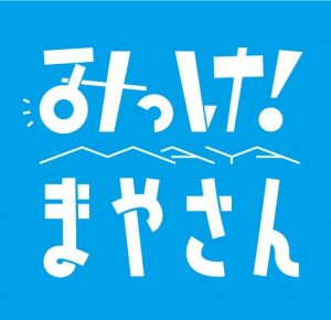みっけ!まやさん 〜摩耶山の魅力再発見!山上施設周遊企画〜 @ 摩耶山