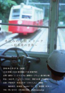 「本読みの時間×トーク」 〜松本隆の世界〜