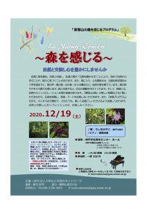 摩耶山の森を感じるプログラム「森を感じる」 @ 神戸学生青年センター ホール
