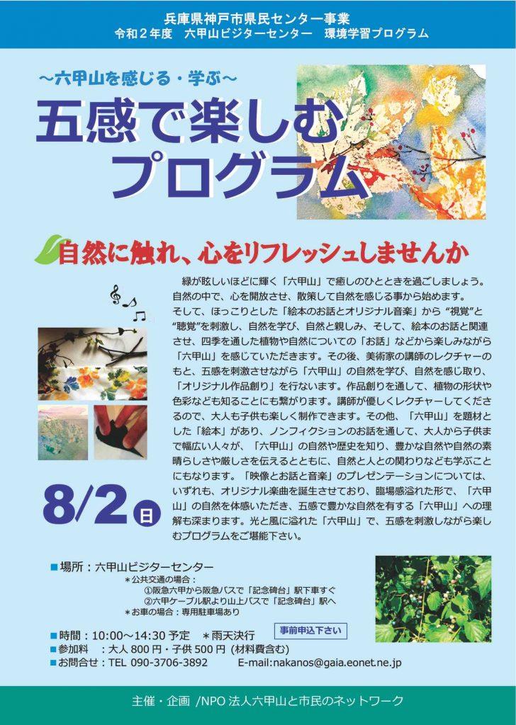五感で楽しむプログラム @ 六甲山ビジターセンター