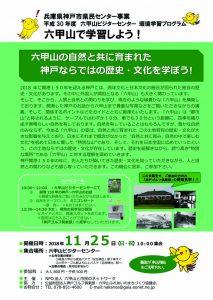 六甲山の自然と共に育まれた神戸ならではの歴史・文化を学ぼう! @ 六甲山ビジターセンター・公益財団法人神戸ゴルフ倶楽部