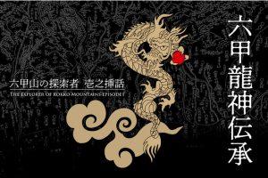 『六甲龍神伝承』六つの龍珠の物語 ~龍神の行方を探せ!~ @ 摩耶山〜六甲山(まやビューラインと六甲有馬ロープウェーを結ぶ六甲全山縦走路付近)