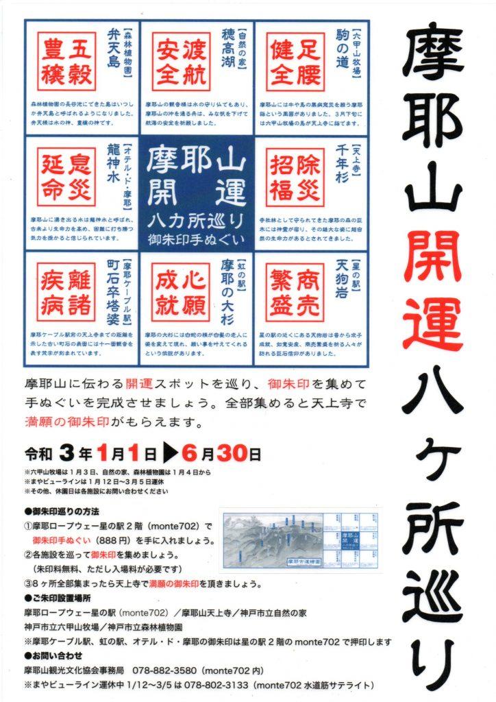 摩耶山開運八ヶ所巡り @ 手ぬぐい販売場所 monte702(まやビューライン星の駅2階)