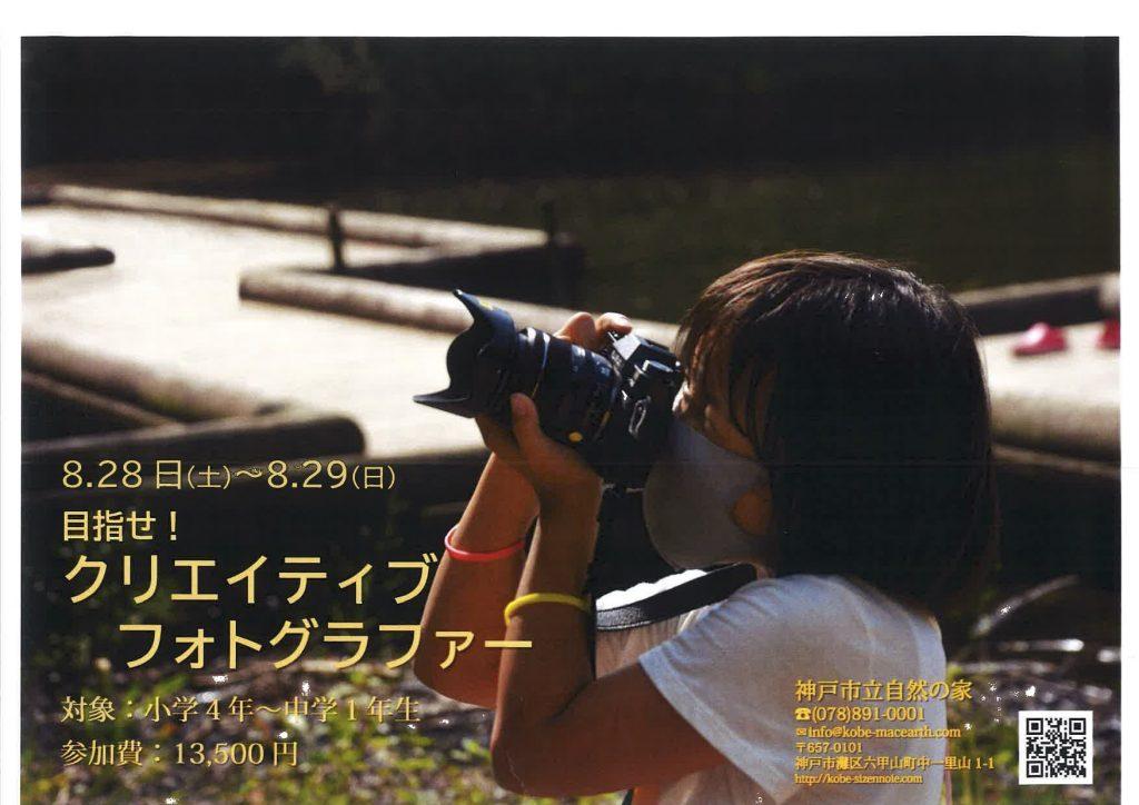 目指せ!クリエイティブフォトグラファー @ 神戸市立自然の家